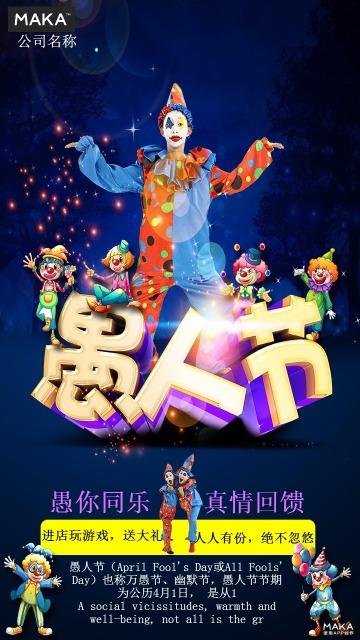 蓝色愚人节宣传海报