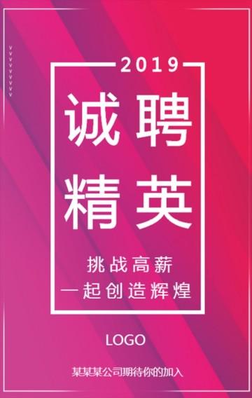 红色激情时尚诚聘精英招聘宣传H5