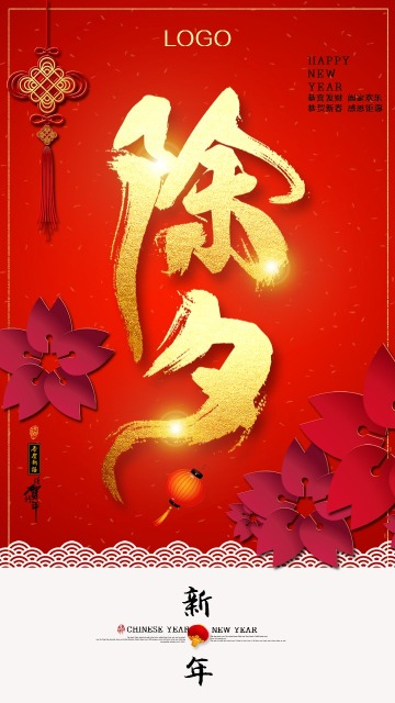 中国风红色除夕大年三十新年祝福春节祝福贺卡手机海报