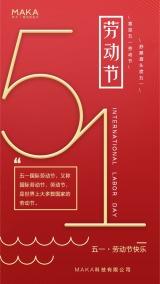 创意简约极简劳动节五一国际劳动节通用放假通知宣传海报