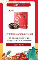 红色简约国潮风格年货节商家促销H5