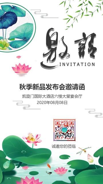 中国风高端大气邀请函