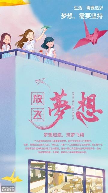 粉色六一儿童节节日暑假童年毕业季宣传企业文化海报