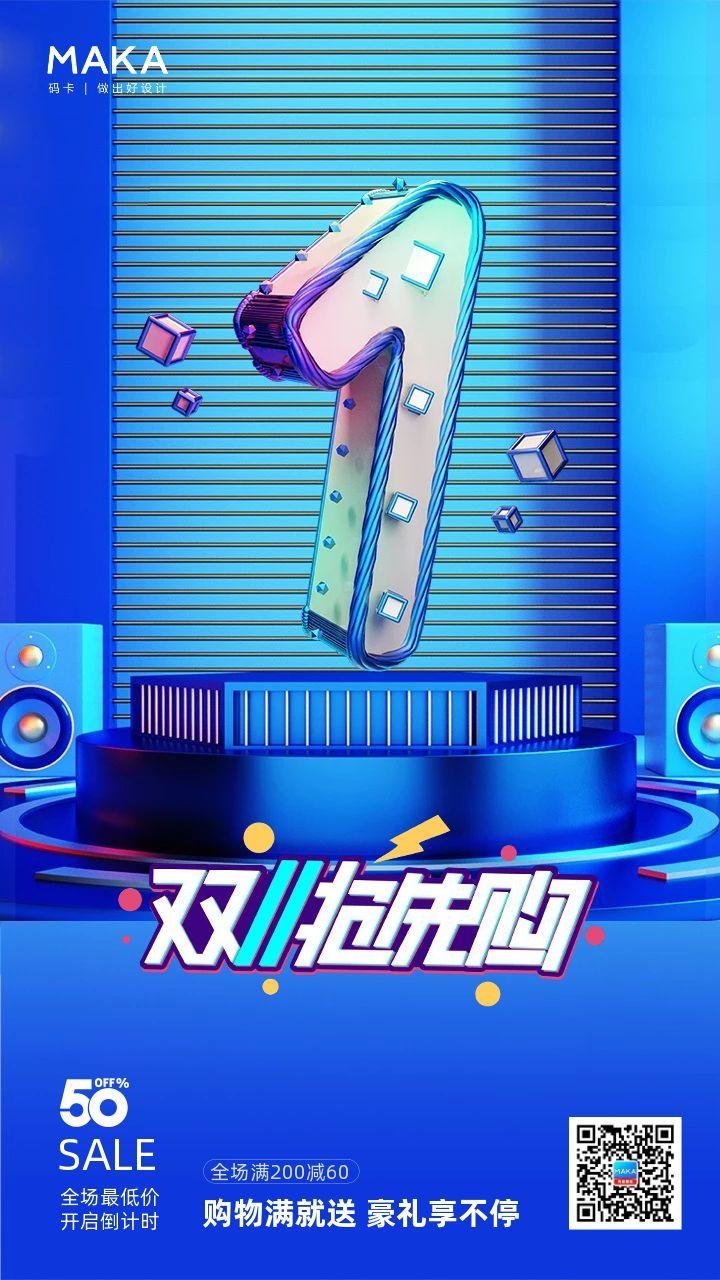 蓝色炫酷双十一购物狂欢节促销倒计时手机海报