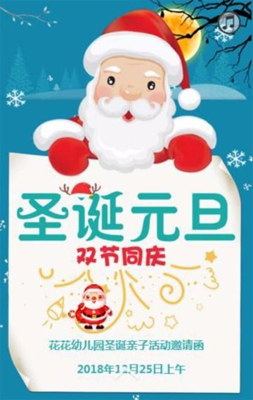 卡通可爱幼儿园圣诞元旦双节同庆活动邀请函 新品