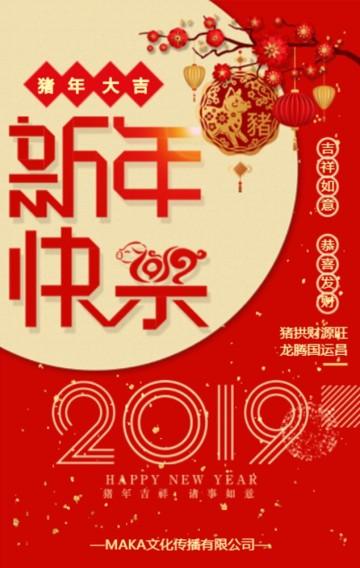 红色新年快乐恭贺新年新年祝福贺卡贺新春企业新年贺卡H5