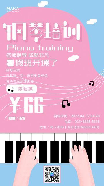 粉色钢琴培训促销好价活动宣传海报