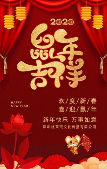 大红中国风2020元旦节春节除夕祝福贺卡H5模板