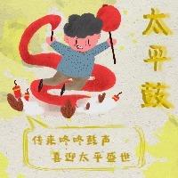 元宵节习俗系列微信公众号次图——太平鼓