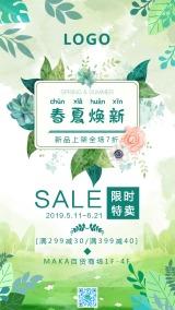 绿色扁平简约风春夏换新新品促销宣传海报