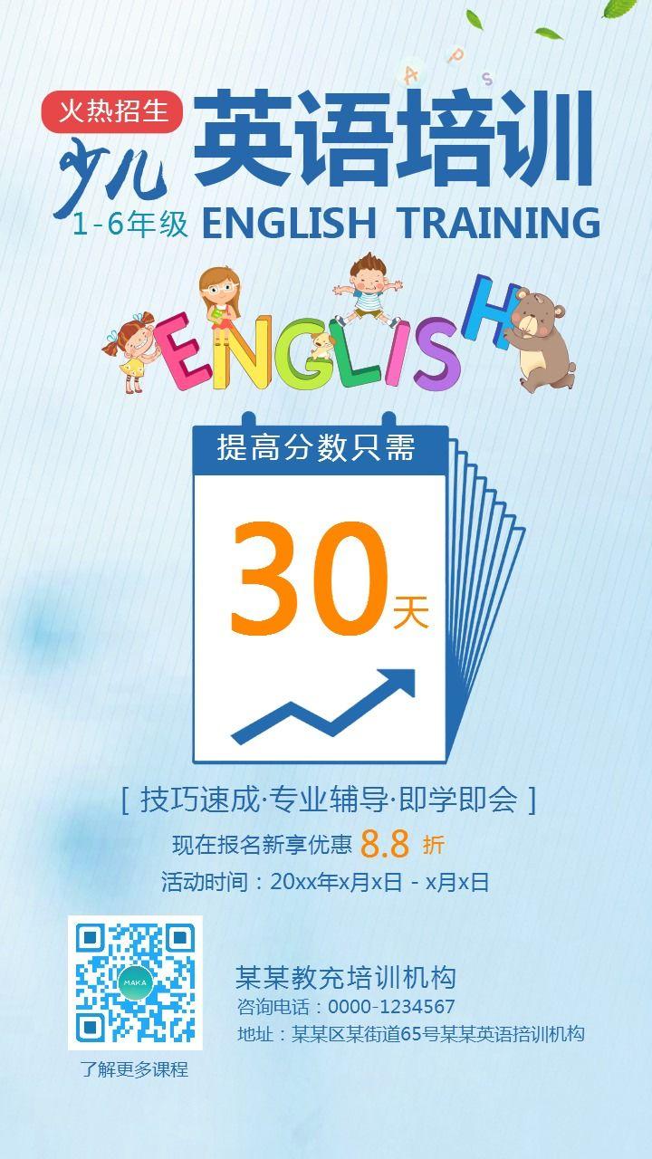 清新文艺英语招生培训通用海报模板