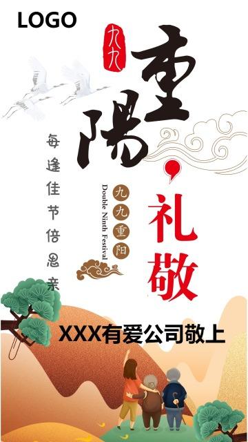 重阳节海报 重阳节公益宣传 重阳节祝福 重阳节敬老爱老 重阳节活动文案等