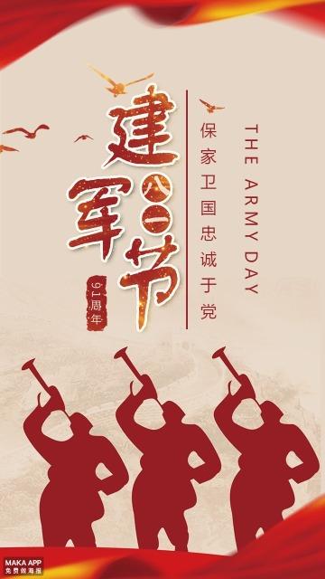 八一建军节红色喜庆海报八一建军91周年