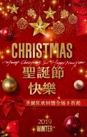 红色圣诞节商品促销打折活动推广圣诞促销电商活动