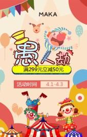 愚人节活动促销招生培训教育补习班4.1卡通小丑