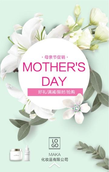 小清晰唯美浪漫化妆品母亲节促销活动H5