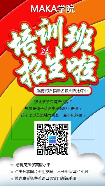 缤纷色彩培训班全年招生宣传海报朋友圈裂变海报
