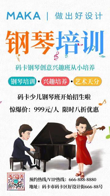 白色卡通风格钢琴培训招生宣传海报
