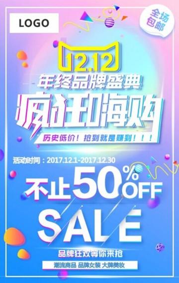 品牌双12推广打折促销海报模板