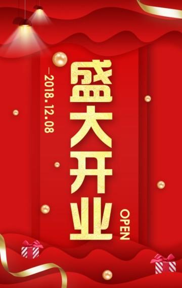 红色大气喜庆盛大开业促销宣传模板/时尚大气喜庆盛大开业模板