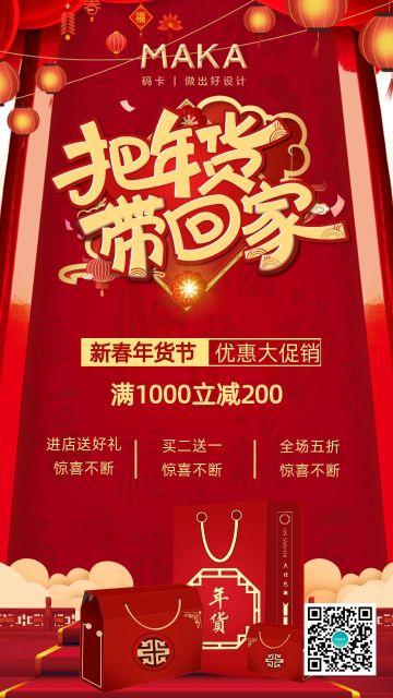 红色简约春节年货商家促销海报模板