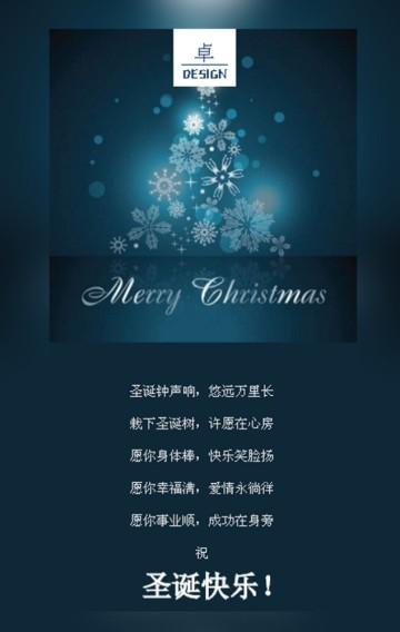 卓·DESIGN/圣诞节平安夜祝福贺卡个人企业通用情侣祝福表白告白企业宣传简介