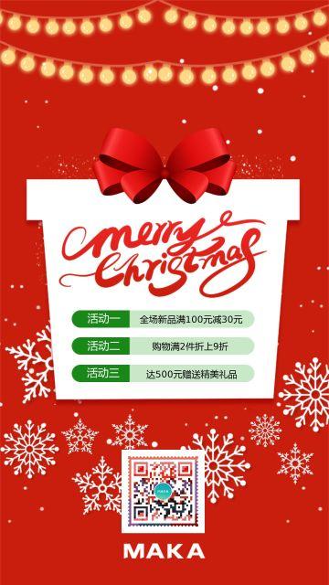 红色简约圣诞节促销海报