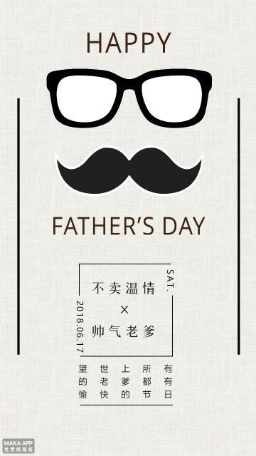 帅气老爹父亲节海报