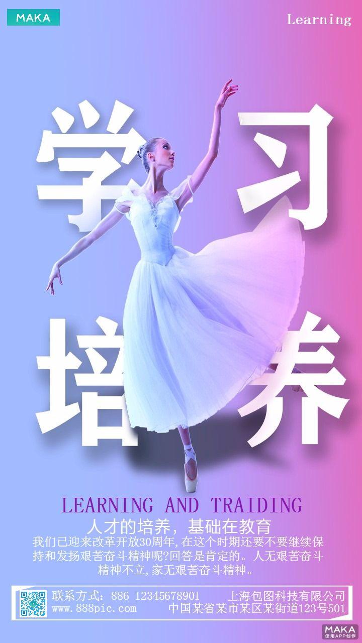 简约大气舞蹈招生宣传海报