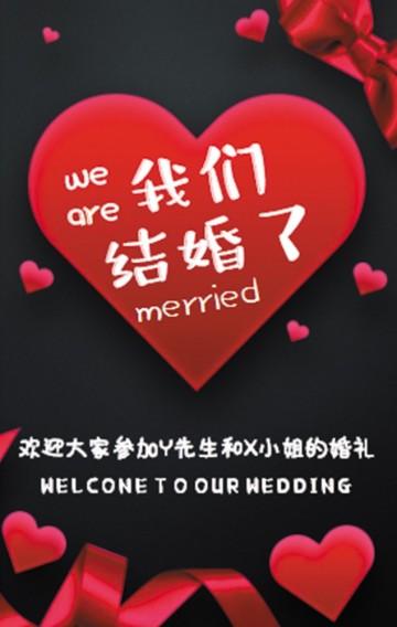 轻奢婚礼邀请函高端黑红