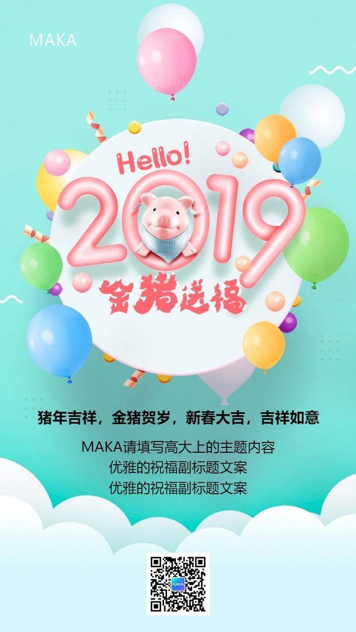 2019公司企业喜庆猪年春节祝福新年海报