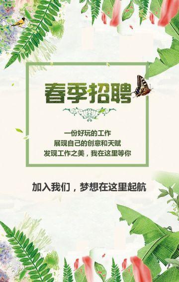 清新森系草木风格春季招聘企业招聘招人社会招聘