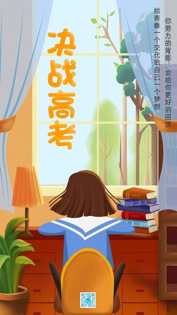 决战高考窗前书桌学习穿校服小女孩清新插画