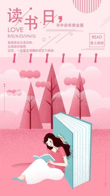 粉色清新文艺读书日公益宣传海报