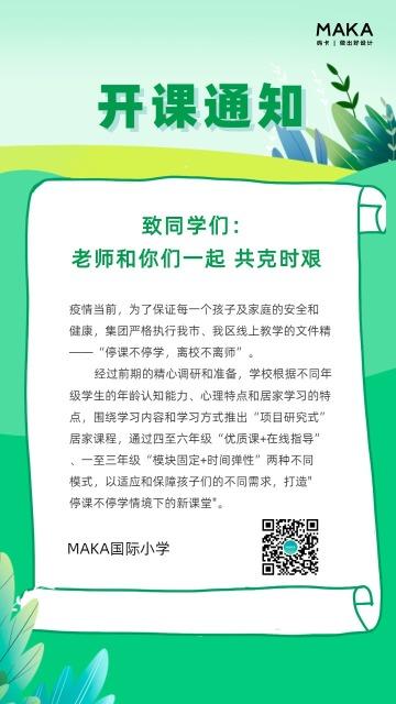绿色清新通知公告宣传手机海报模板