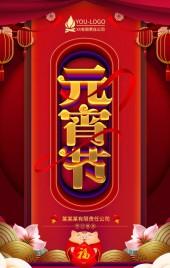 金红大气企业通用元宵节祝福贺卡H5元宵节企业宣传推广