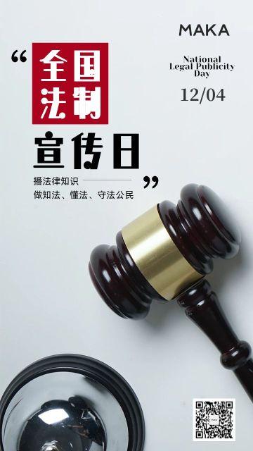白色扁平全国法制宣传日节日宣传手机海报