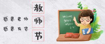 卡通手绘教师节祝福公众号封面
