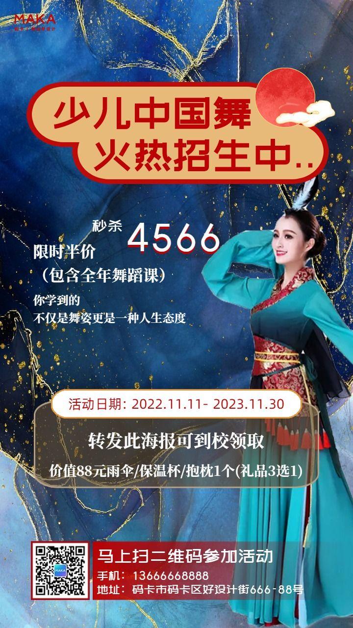 少儿中国民族舞火热招生宣传限时秒杀宣传海报