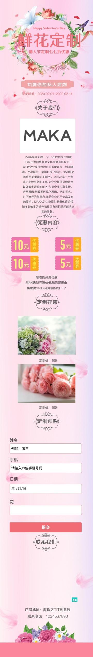 唯美浪漫文艺情人节百货零售鲜花促销推广单页