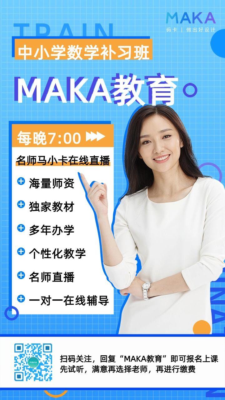 名师讲堂促销宣传手机海报