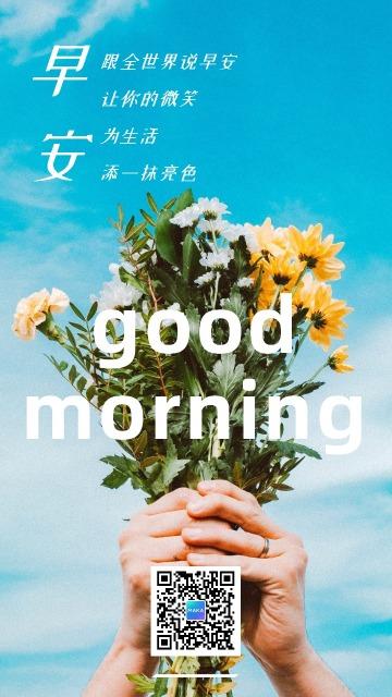 鲜花早安/日签/励志语录/心语心情正能量个人企业宣传小清新文艺通用海报