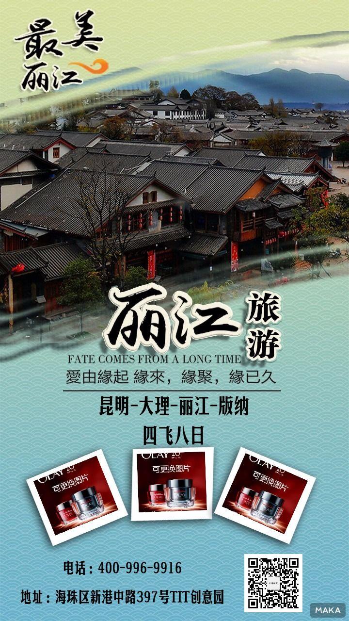 丽江旅游海报