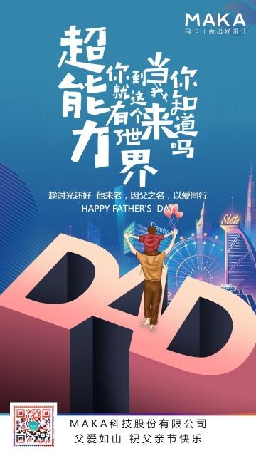 酷炫卡通父亲节祝福贺卡手机海报