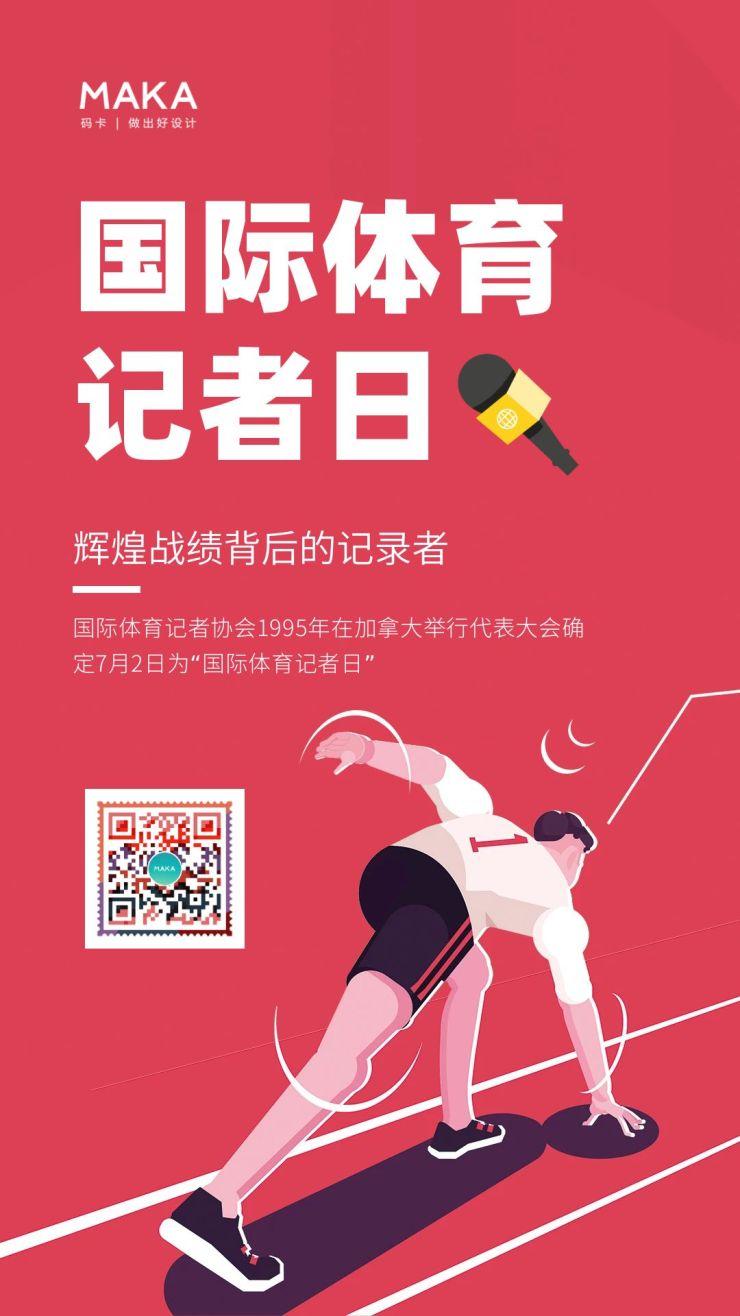 红色7.2国际体育记者日