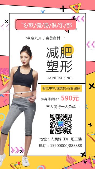 减肥塑形健身减脂健身俱乐部促销宣传几何孟菲斯风海报
