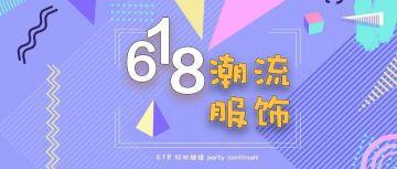 618狂欢盛典促销活动公众号首图时尚简约设计