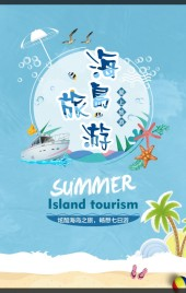 海南三亚海岛旅游旅行