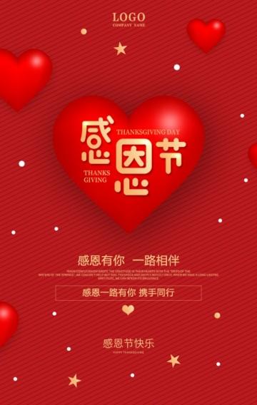 红色感恩节祝福心灵鸡汤公司宣传企业祝福答谢贺卡H5