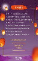 中国风孔明灯鹊桥相会七夕情人节特别活动产品促销商铺宣传相亲交友联谊活动邀请函